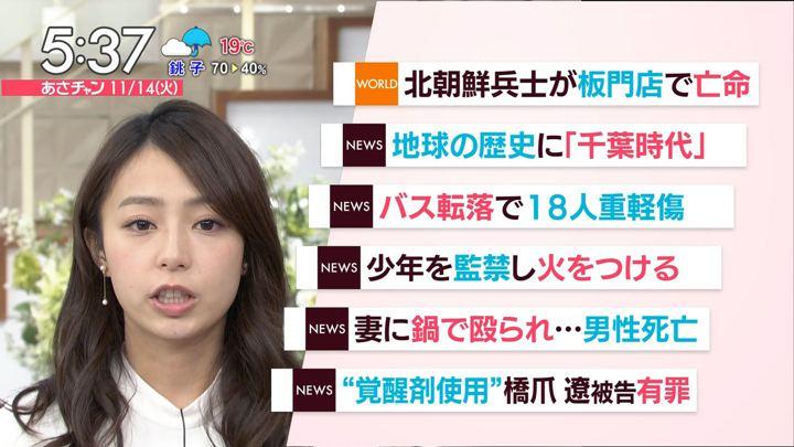 2017年11月14日宇垣美里の画像10枚目