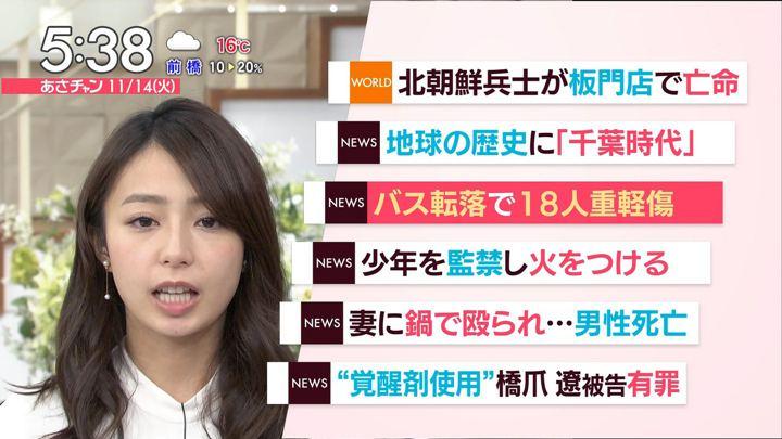 2017年11月14日宇垣美里の画像11枚目