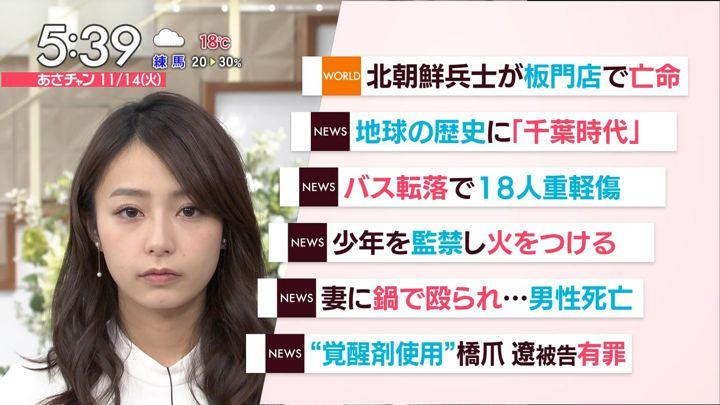 2017年11月14日宇垣美里の画像12枚目