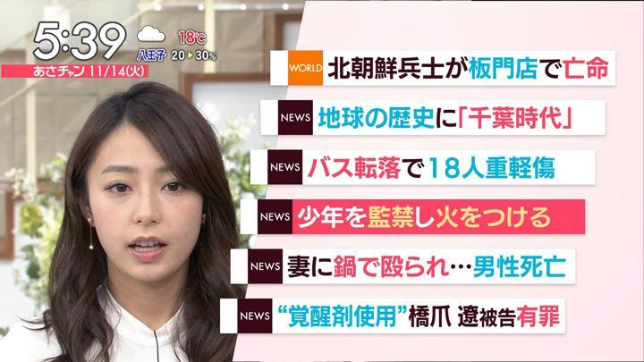 2017年11月14日宇垣美里の画像13枚目