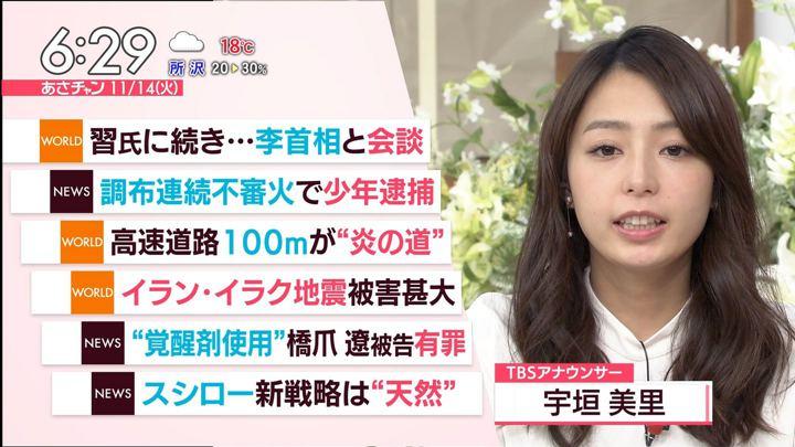 2017年11月14日宇垣美里の画像15枚目
