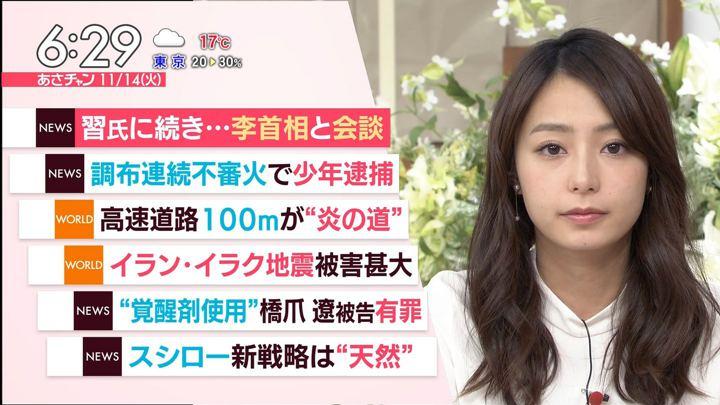 2017年11月14日宇垣美里の画像16枚目