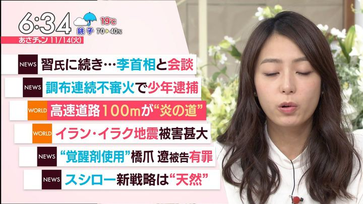 2017年11月14日宇垣美里の画像18枚目