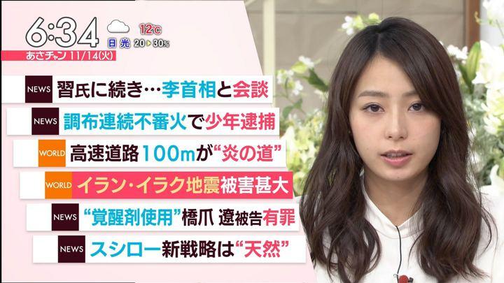 2017年11月14日宇垣美里の画像20枚目