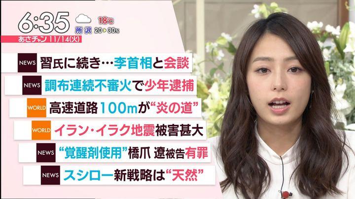 2017年11月14日宇垣美里の画像22枚目