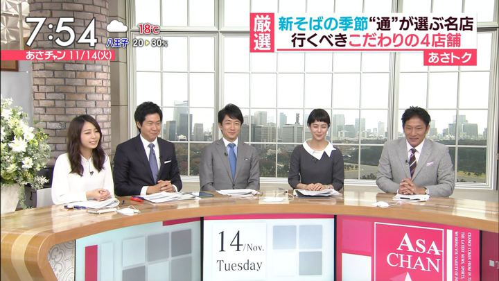 2017年11月14日宇垣美里の画像25枚目
