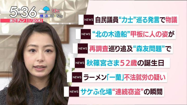2017年11月30日宇垣美里の画像08枚目