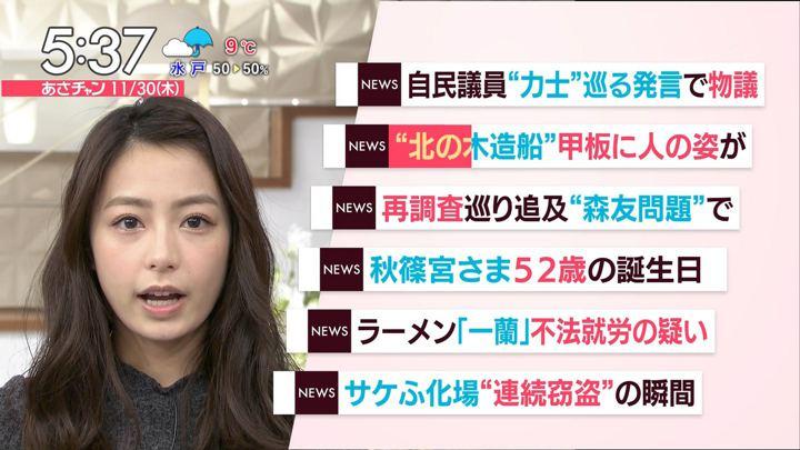 2017年11月30日宇垣美里の画像09枚目