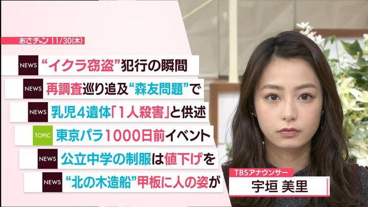2017年11月30日宇垣美里の画像12枚目