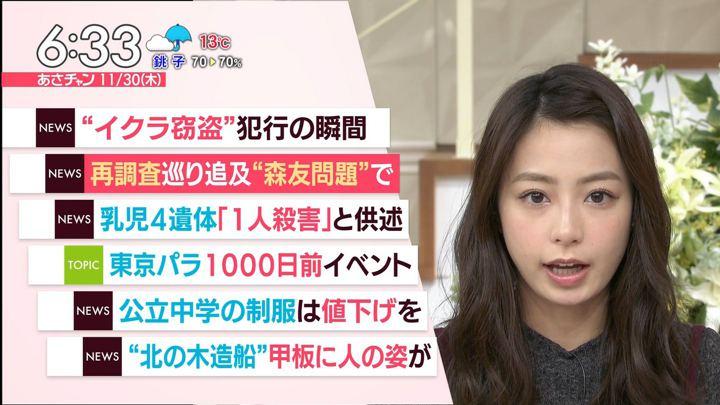 2017年11月30日宇垣美里の画像14枚目