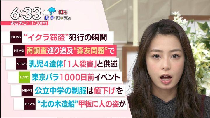 2017年11月30日宇垣美里の画像15枚目