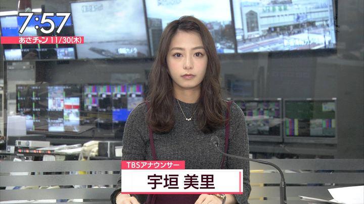2017年11月30日宇垣美里の画像18枚目