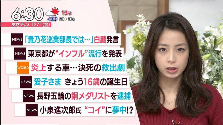 2017年12月01日宇垣美里の画像13枚目