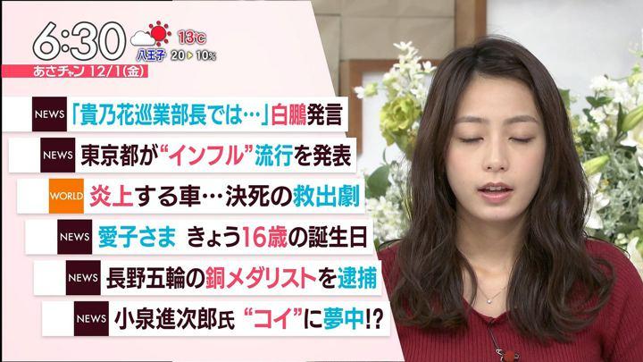 2017年12月01日宇垣美里の画像14枚目