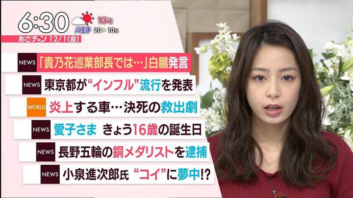 2017年12月01日宇垣美里の画像15枚目