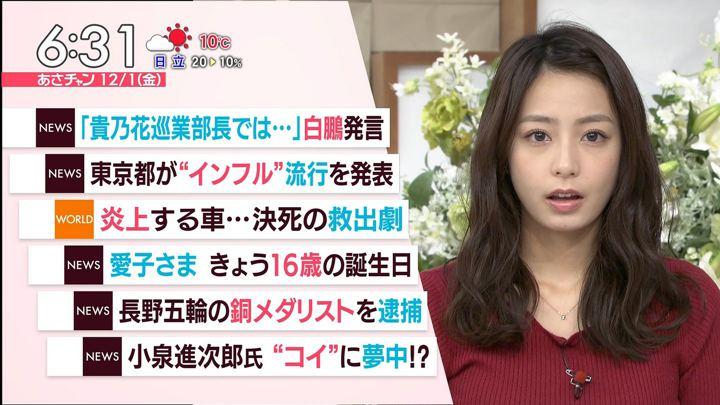2017年12月01日宇垣美里の画像17枚目