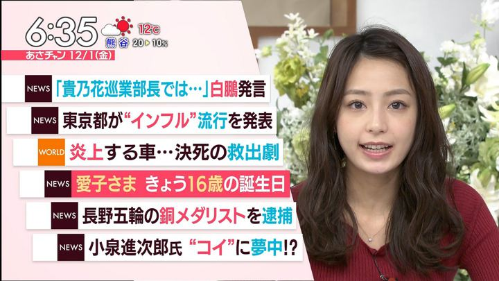 2017年12月01日宇垣美里の画像18枚目