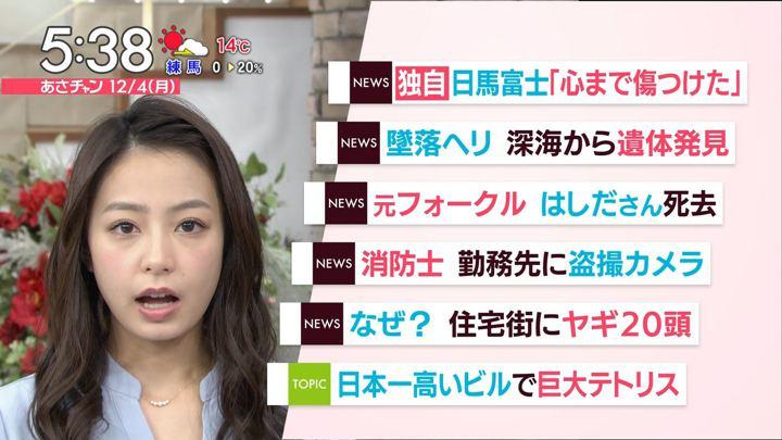 2017年12月04日宇垣美里の画像10枚目