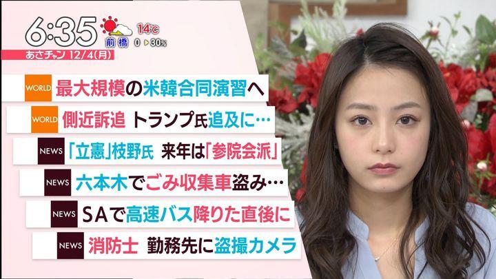 2017年12月04日宇垣美里の画像18枚目