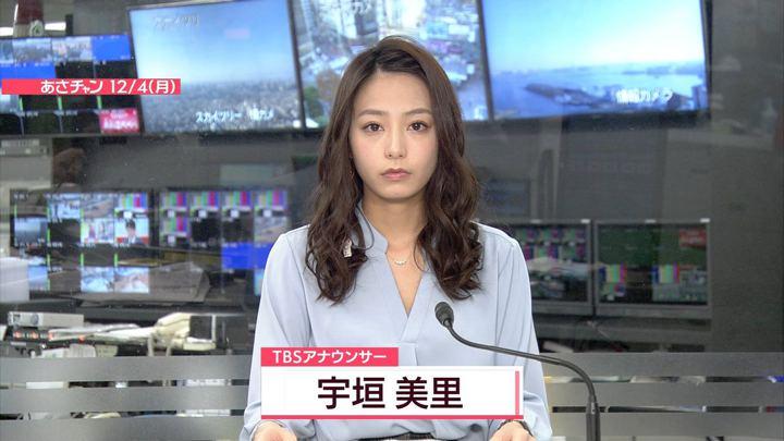 2017年12月04日宇垣美里の画像22枚目