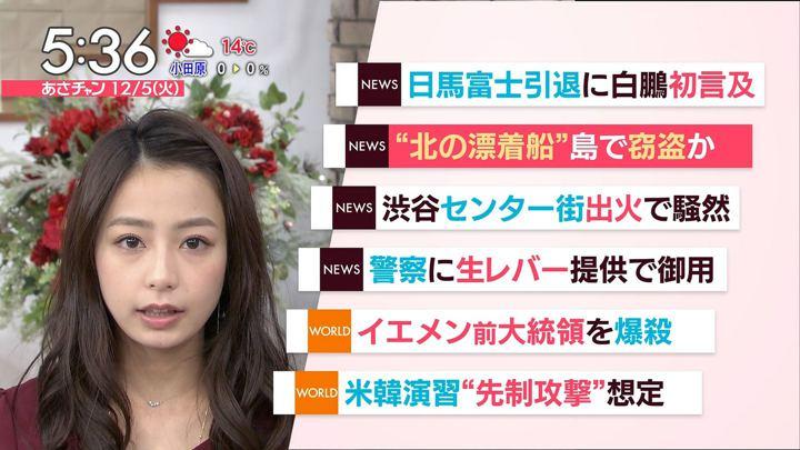 2017年12月05日宇垣美里の画像10枚目