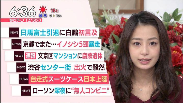 2017年12月05日宇垣美里の画像16枚目