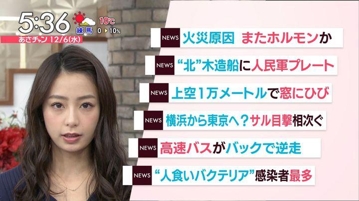 2017年12月06日宇垣美里の画像09枚目