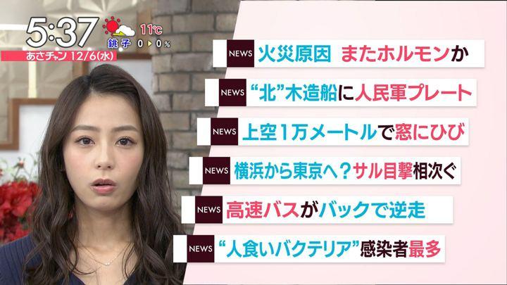 2017年12月06日宇垣美里の画像10枚目