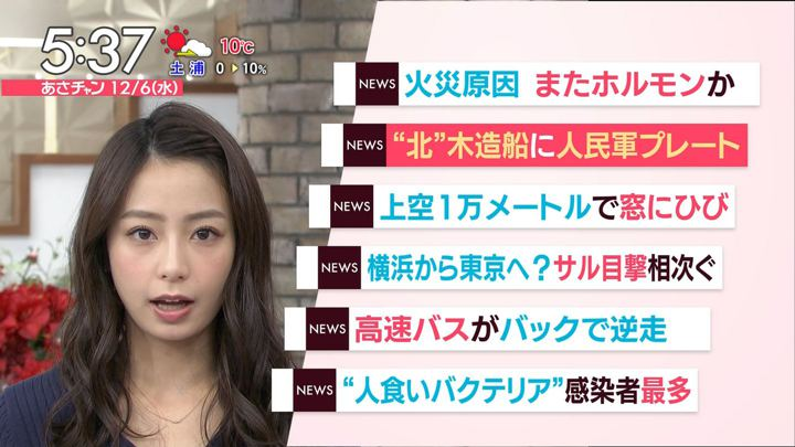 2017年12月06日宇垣美里の画像11枚目