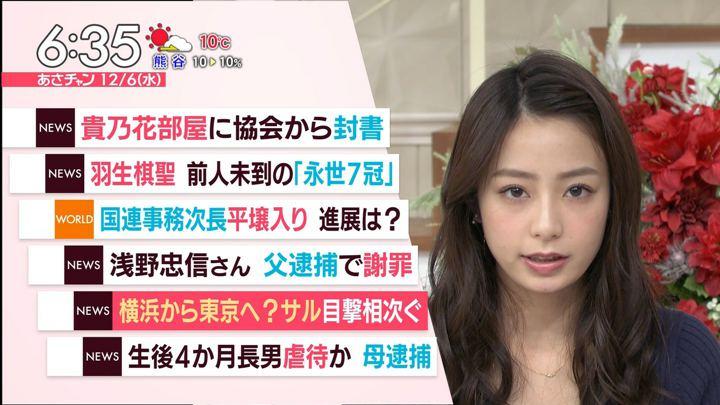 2017年12月06日宇垣美里の画像19枚目