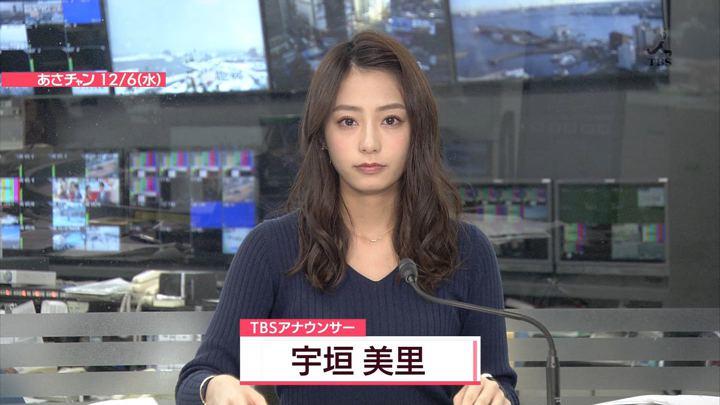 2017年12月06日宇垣美里の画像22枚目
