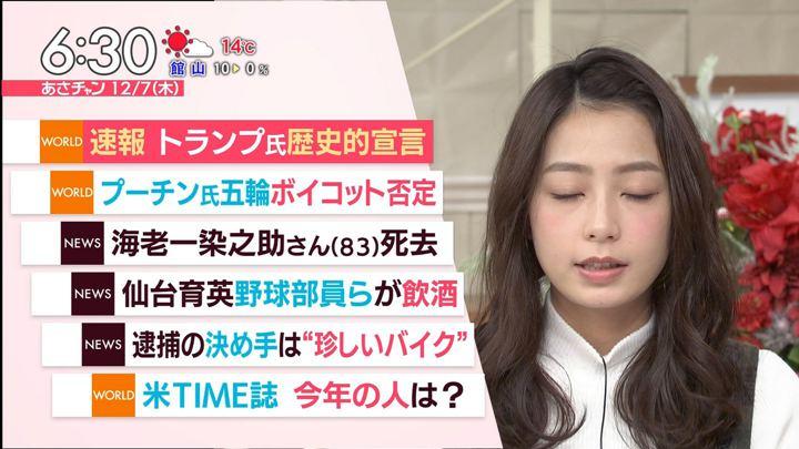 2017年12月07日宇垣美里の画像10枚目