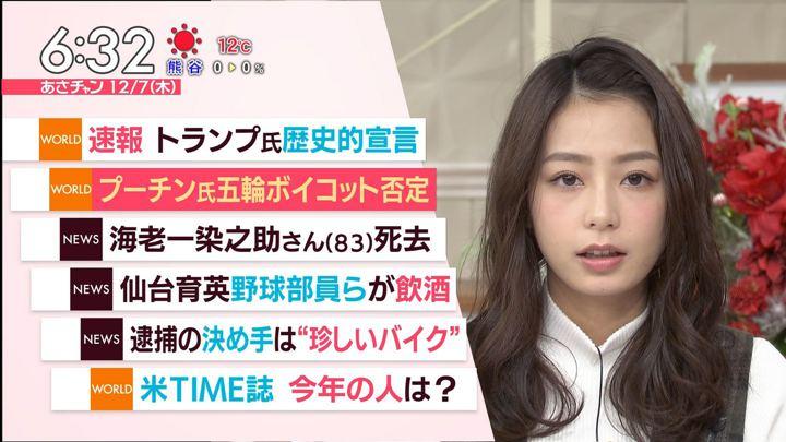 2017年12月07日宇垣美里の画像11枚目
