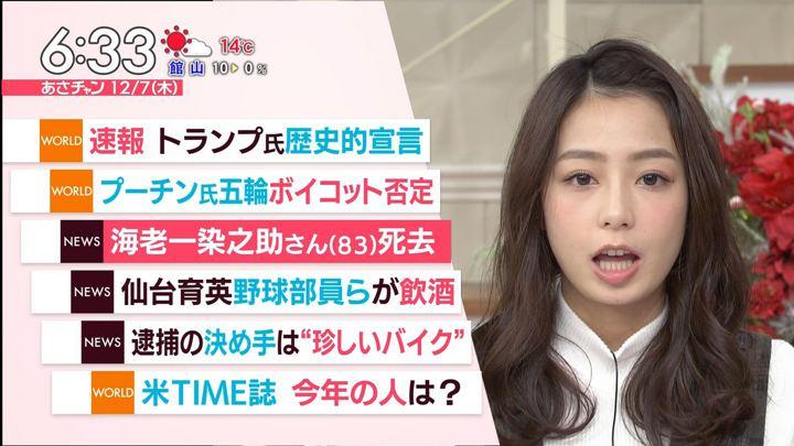 2017年12月07日宇垣美里の画像12枚目