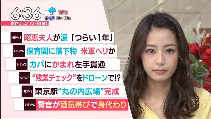 2017年12月08日宇垣美里の画像17枚目