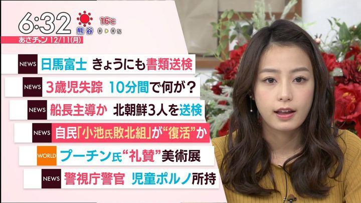 2017年12月11日宇垣美里の画像17枚目