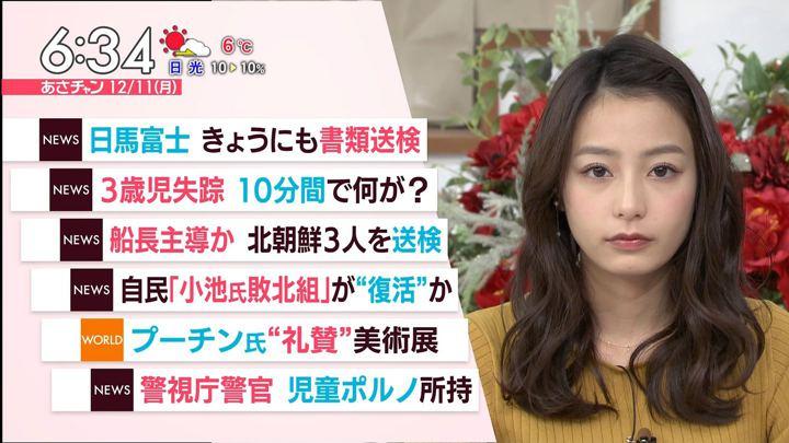 2017年12月11日宇垣美里の画像19枚目