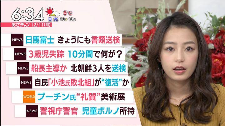 2017年12月11日宇垣美里の画像20枚目