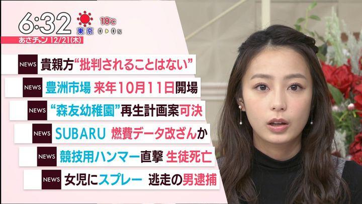 2017年12月21日宇垣美里の画像13枚目