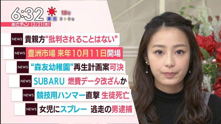 2017年12月21日宇垣美里の画像15枚目