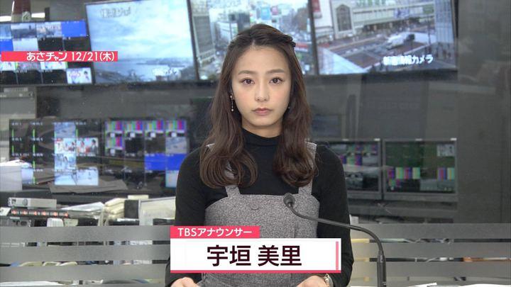 2017年12月21日宇垣美里の画像21枚目
