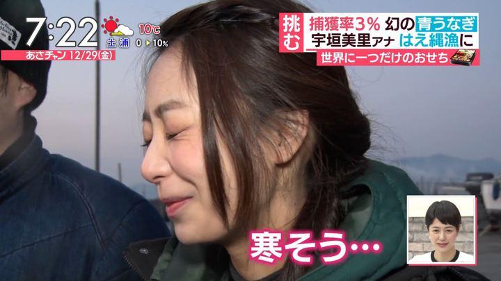 2017年12月29日宇垣美里の画像27枚目