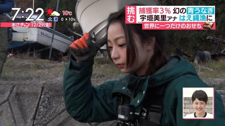 2017年12月29日宇垣美里の画像29枚目