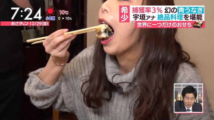 2017年12月29日宇垣美里の画像42枚目