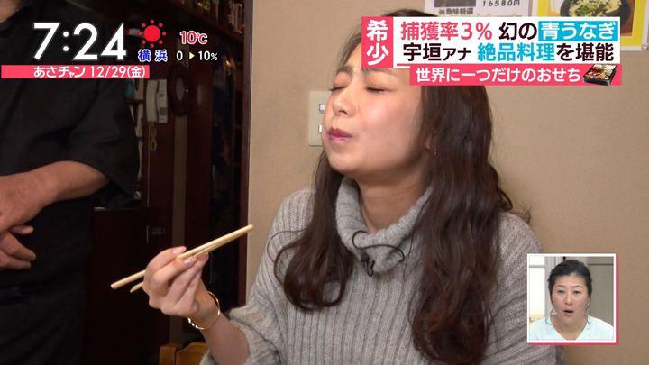 2017年12月29日宇垣美里の画像43枚目