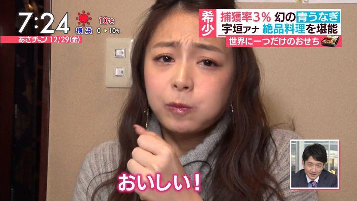 2017年12月29日宇垣美里の画像45枚目