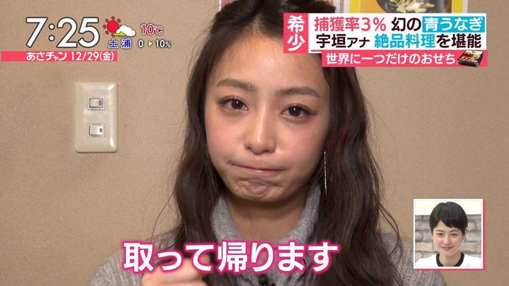 2017年12月29日宇垣美里の画像54枚目