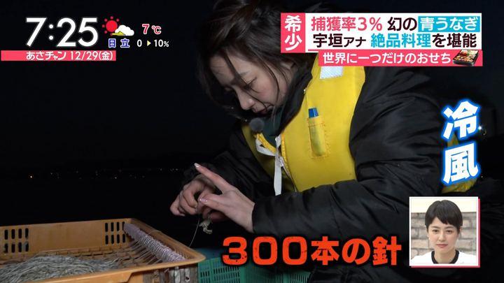 2017年12月29日宇垣美里の画像57枚目