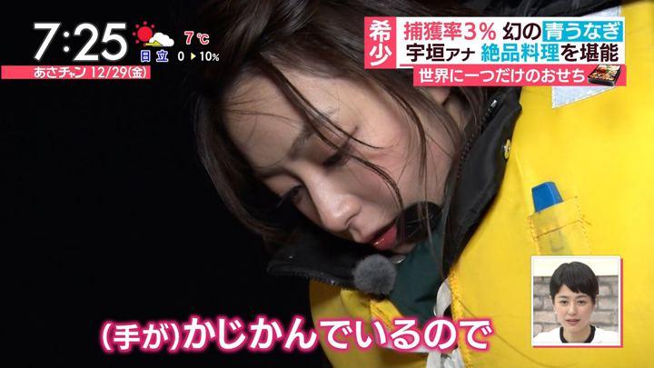 2017年12月29日宇垣美里の画像58枚目