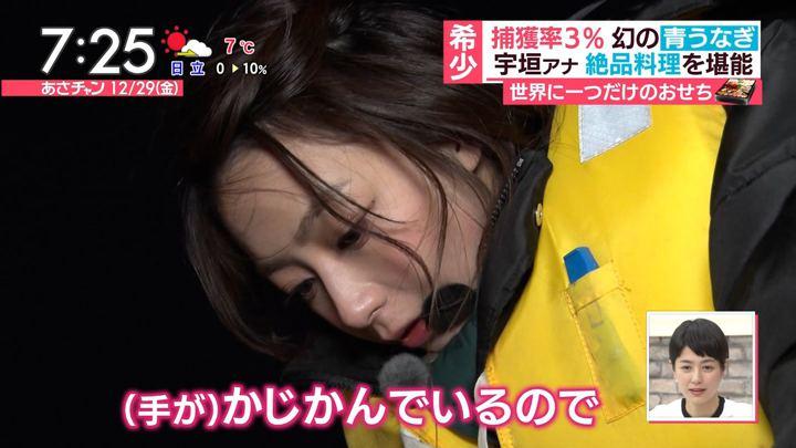 2017年12月29日宇垣美里の画像60枚目